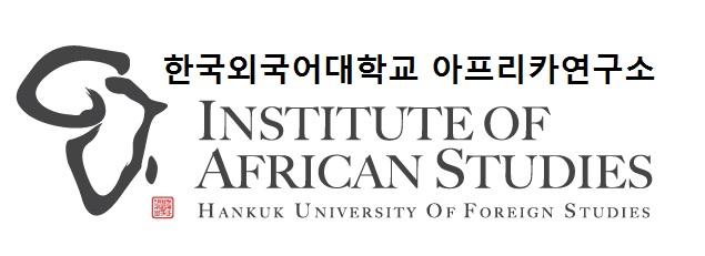 한국외국어대학교 아프리카연구소