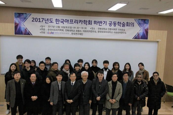 2017_2 KAAS Academic Conference